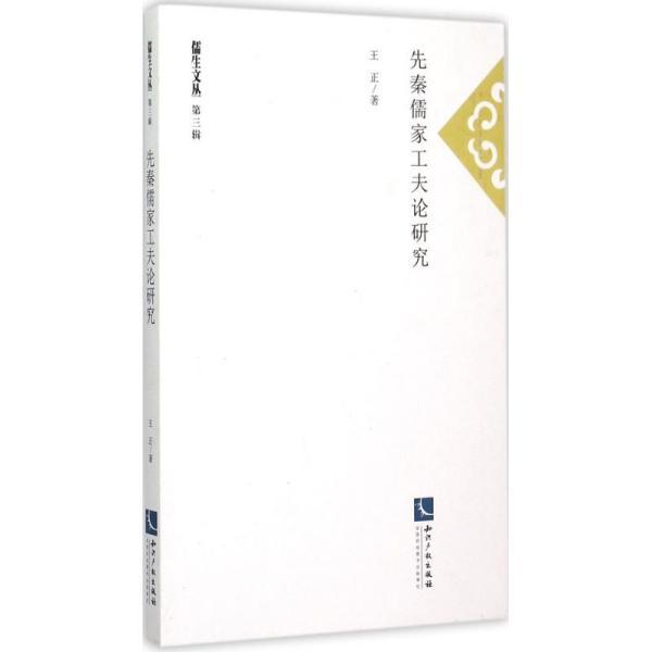 先秦儒家工夫论研究王正知识产权出版社9787513034791宗教