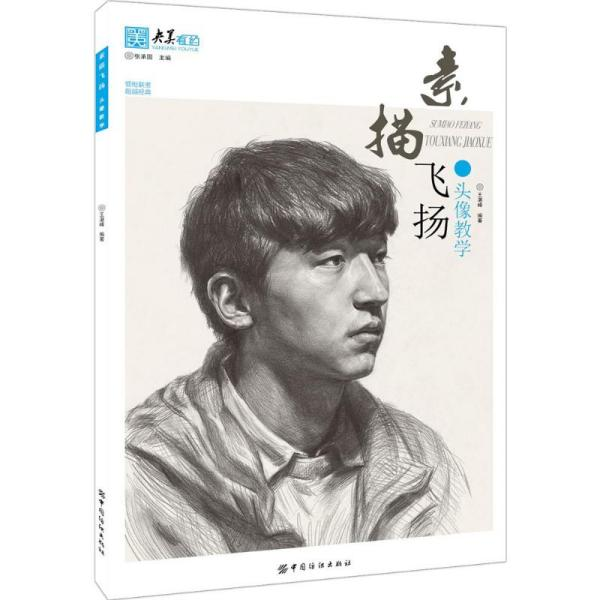 素描飞扬(头像教学)王湛峰中国纺织出版社9787518026890艺术
