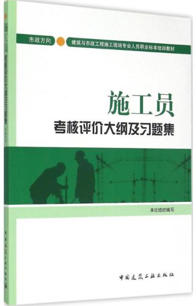 施工员考核评价大纲及习题集(市政方向)本社中国建筑工业出版社9787112181360工程技术