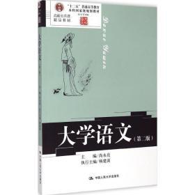大学语文(D2版)尚永亮中国人民大学出版社9787300209784语言文字