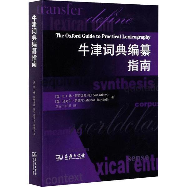 牛津词典编纂指南(当代语言学与应用语言学汉译丛书)