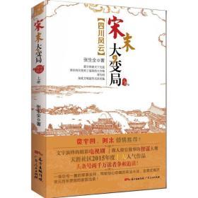 宋末大变局:四川风云(上册)张生全广东人民出版社9787218108865历史