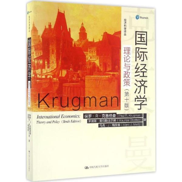 国际经济学:理论与政策(0版)保罗·R·克鲁格曼中国人民大学出版社9787300227108经济