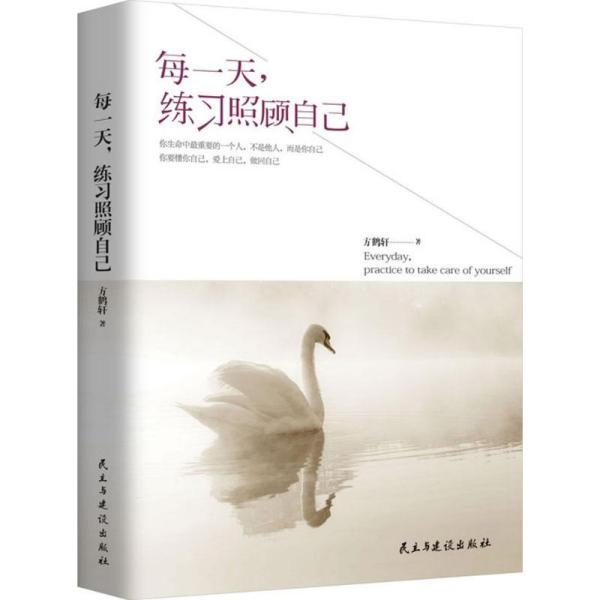 每一天练习照顾自己方鹤轩民主与建设出版社9787513905961哲学心理学