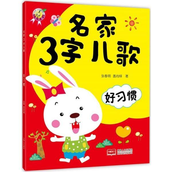 名家3字儿歌(好习惯)张春明中国人口出版社9787510132094童书