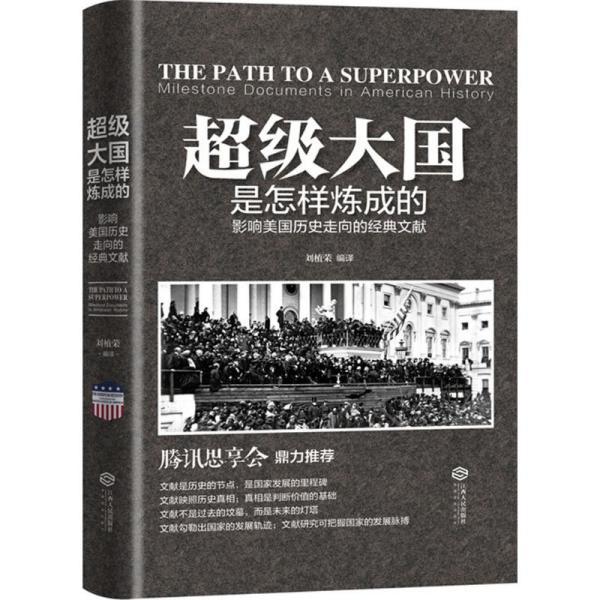超级大国是怎样炼成的:影响美国历史走向的经典文献刘植荣江西人民出版社9787210086376历史