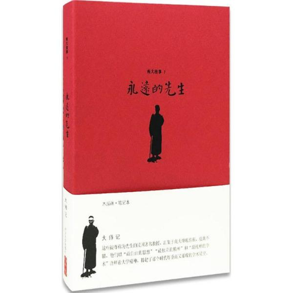 南大故事(1)(永远的先生)杨小民南京大学出版社9787305166747艺术