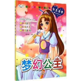 奇炫百变公主蒙纸涂色(梦幻 主) 城娜金盾出版社9787508299204童书