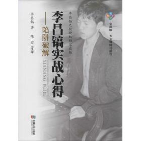 李昌镐实战心得(陷阱破解)李昌镐成都时代出版社9787546415123体育