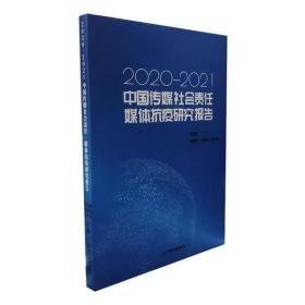 中国传媒社会责任·媒体抗疫研究报告:2020-2021