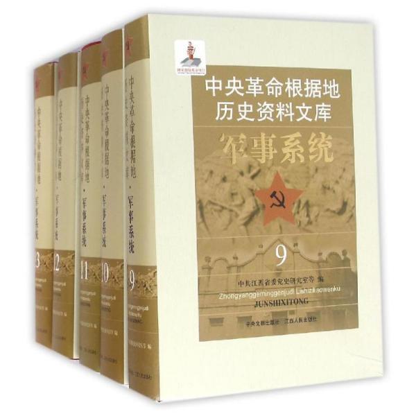 中央  根据地历史 料文库   西省委 史研究室江西人民出版社9787210079248历史