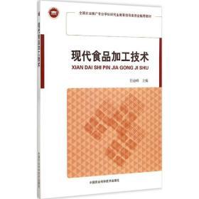 现代食品加工技术任迪峰 主编中国农业科学技术出版社9787511620682工程技术