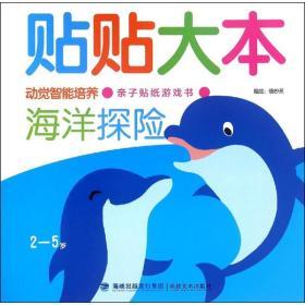 贴贴大本(海洋探险)唐妙燕福建美术出版社9787539335254历史