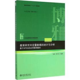 教育研究中定量数据的统计与分析:基于SPSS的应用案例解析张屹北京大学出版社有限公司9787301257777语言文字