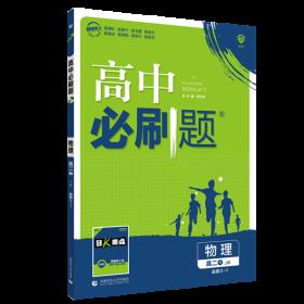 高中必刷題 物理 高2 1  修3-1 JK張鈴9787565642609首都師范大學出版社小說