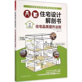 住宅设计解剖书(住宅品质提升法则)日本X-Knowledge江苏科学技术出版社9787553743141工程技术