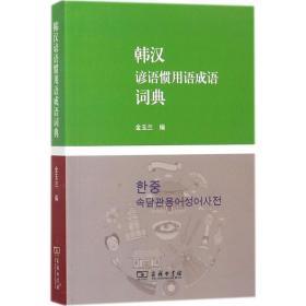 韩汉谚语惯用语成语词典