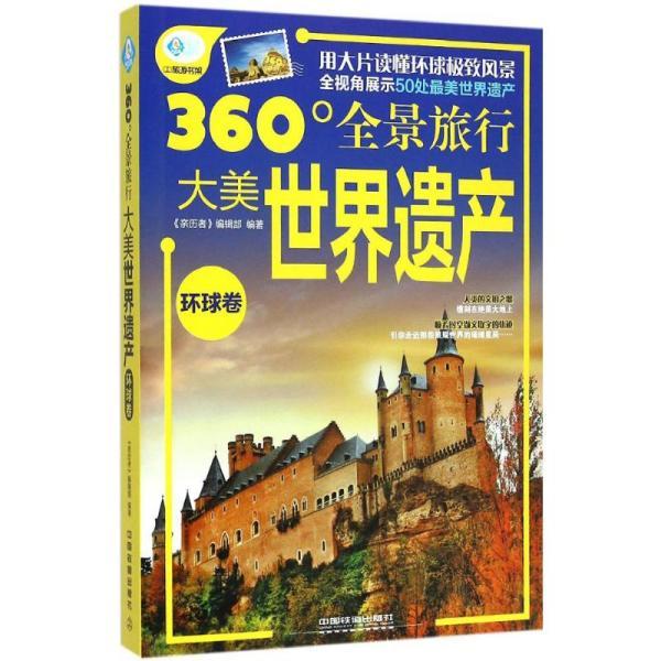 大美世界遗产(环球卷)《亲历者》编辑部中国铁道出版社9787113196455地理
