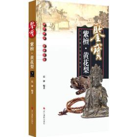鉴宝(紫檀·黄花梨)晨钟浙江摄影出版社9787551412148艺术