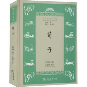 荀子(学生国学丛书新编)