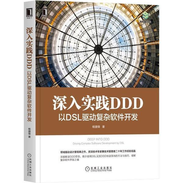 深入实践 DDD:以 DSL 驱动复杂软件开发