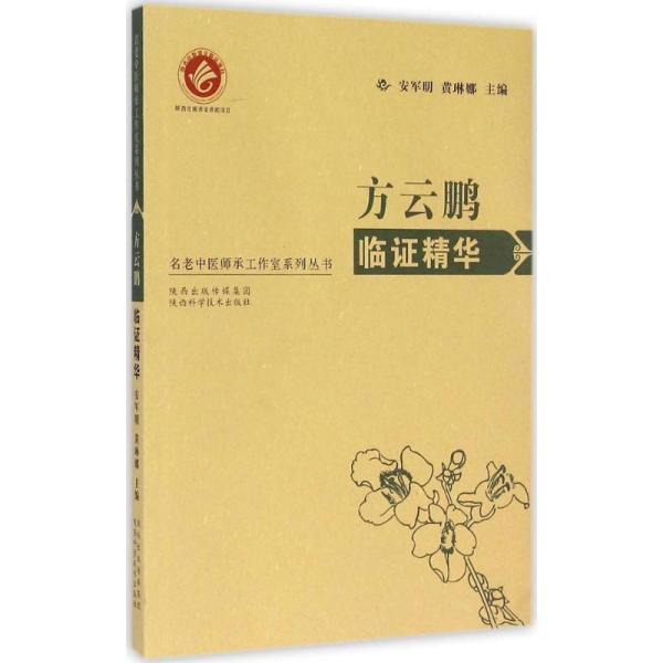 方云鹏临 精华安军明陕西科学技术出版社9787536961906童书