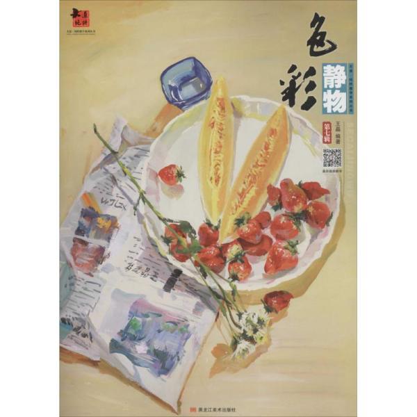 色彩静物(D7辑)王晶黑龙江美术出版社9787531882985艺术