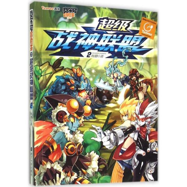超级战神联盟(2)姚璐南京大学出版社9787305132131童书