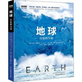 地球 行星的力量伊恩·斯圖爾特9787571311735江蘇鳳凰科學技術出版社自然科學