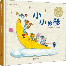精选童谣儿歌系列:小小的船(启发童书馆出品)