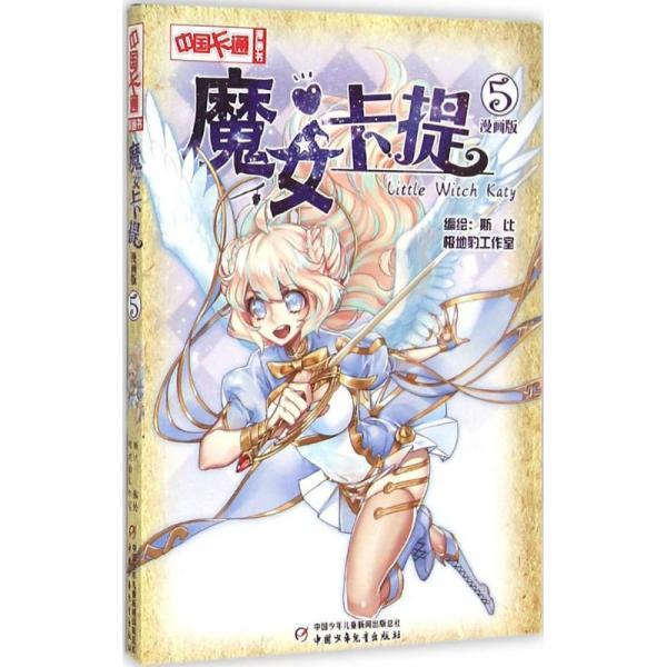 魔女卡提(漫画版)(5)斯比中国少年儿童出版社9787514824476童书