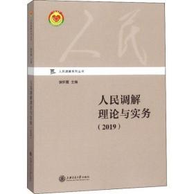 人民调解理论与实务(2019)/人民调解系列丛书