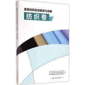 家具材料标准解读与 编(纺织卷)全  具标准化技术委员会中国质检出版社9787506678605工程技术