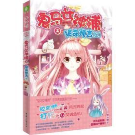 鬼马女神捕(2)(绝命预言.上)郝天晓北方妇女儿童出版社9787538592665童书