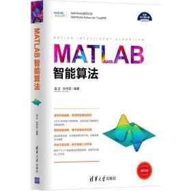 新华书店直发.MATLAB智能算法温正清华大学出版社9787302467748计算机与互联网