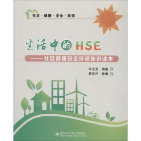 生活中的HSE——社区健康安全环保知识读本 玉龙西安电子科技大学出版社9787560648309社会文化