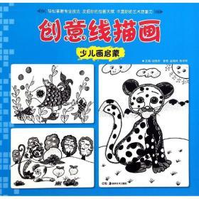 少儿画启蒙(创意线描画)孟翔鸿湖南美术出版社9787535672445童书
