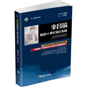 李昌镐纵论21世纪流行布局
