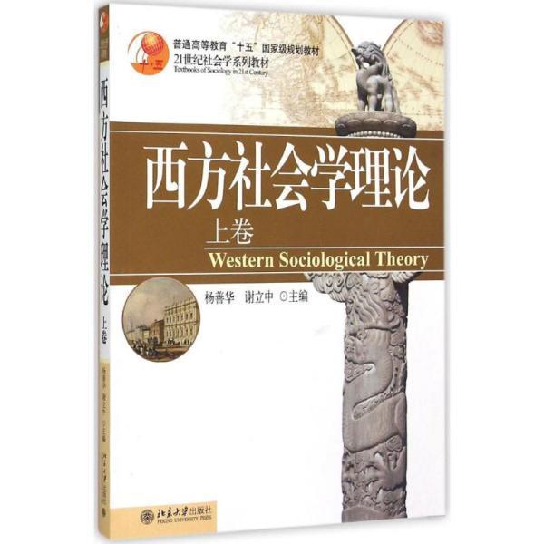 西方社会学理论(上卷)杨善华北京大学出版社9787301082218语言文字
