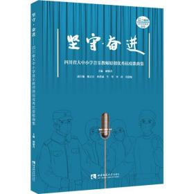 坚守·奋进(四川省大中小学音乐教师原创优秀抗疫歌曲集)