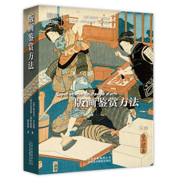 版画鉴赏方 劳 斯·沙拉蒙北京美术摄影出版社9787805017617艺术