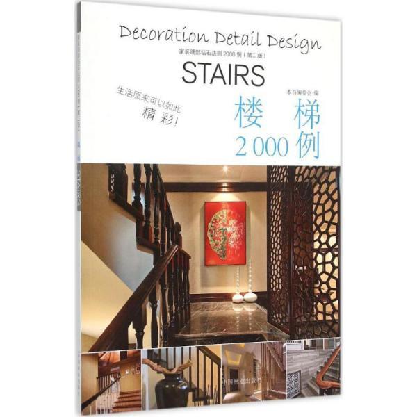 家装细部钻石法则2000例(D2版)(楼梯)写中国林业出版社9787503880889工程技术