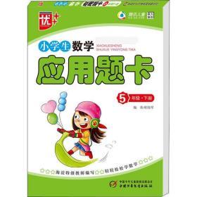 优++ 小学生数学应用题卡 5年级·下册耿晓琴中国少年儿童出版社9787514804164小说