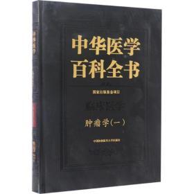 中华医学百科全书·临床医学肿瘤学(一)