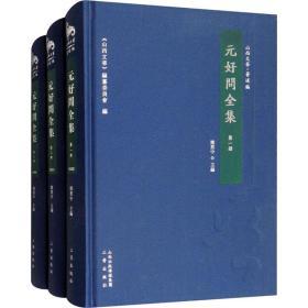 元好問全集(1-3)姚奠中山西古籍出版社9787545708868文學
