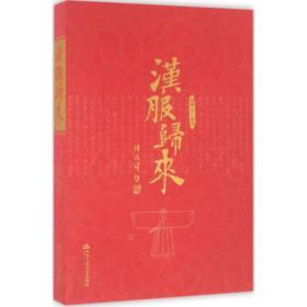 汉服归来杨娜中国人民大学出版社有限公司9787300230207历史