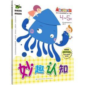 妙趣认知(4-5岁)韩国Applebee编辑部江苏凤凰科学技术出版社9787553744223童书
