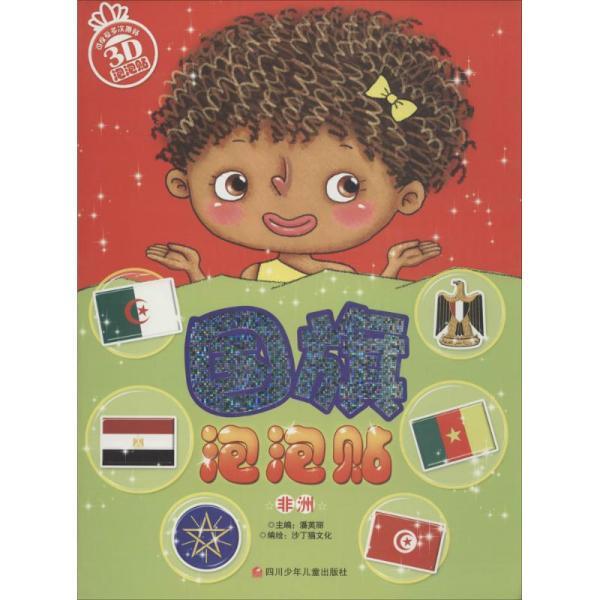 国旗泡泡贴?国旗泡泡贴(非洲)潘英丽四川少年儿童出版社9787536569799童书