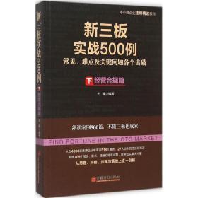 新三板实战500例((下):经营合规篇)王骥中国经济出版社9787513639125经济