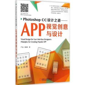 Photoshop CC设计之道:APP视觉创意与设计严晨机械工业出版社9787111498957计算机与互联网